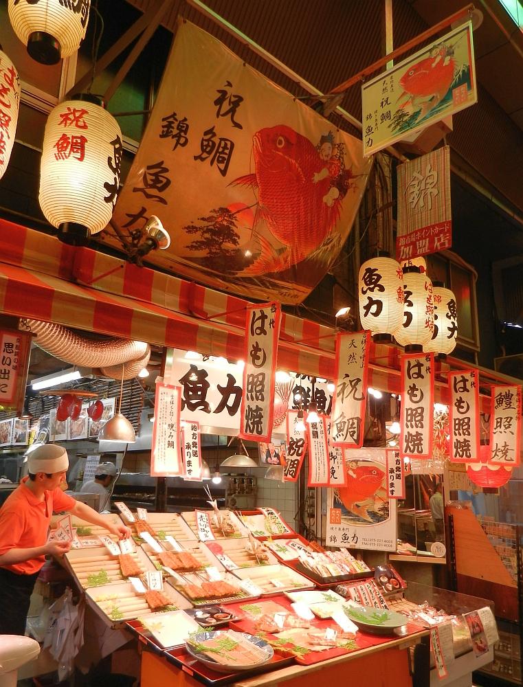 Fish stall at Kyoto's Nishiki Market